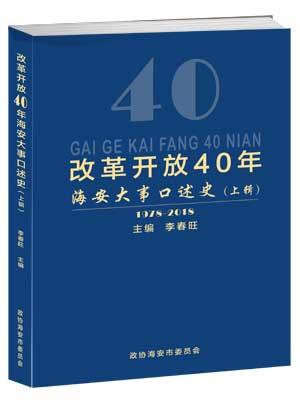 《改革开放40年海安大事口述史》(上辑)