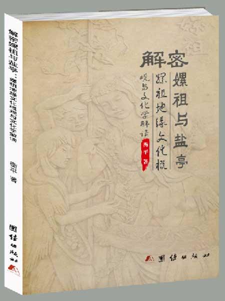 【密嫘祖与盐亭:嫘祖地缘文化概观与文化学解读】